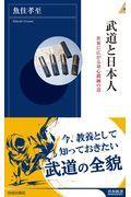 武道と日本人の本