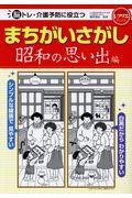 まちがいさがし 昭和の思い出編の本
