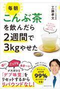 毎朝こんぶ茶を飲んだら2週間で3kgやせたの本