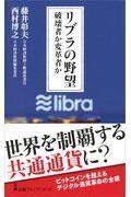 リブラの野望の本