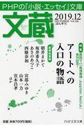 文蔵 2019.12の本