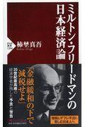ミルトン・フリードマンの日本経済論の本
