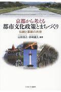京都から考える都市文化政策とまちづくりの本