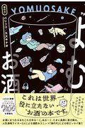 """""""よむ""""お酒の本"""