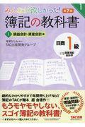 第7版 みんなが欲しかった!簿記の教科書日商1級商業簿記・会計学 1の本