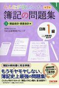 第7版 みんなが欲しかった!簿記の問題集日商1級商業簿記・会計学 1の本