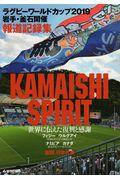 KAMAISHI SPIRIT 世界に伝えた復興と感謝の本