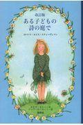 改訂版 ある子どもの詩の庭での本