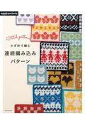 かぎ針で編む連続編み込みパターンの本