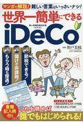 世界一簡単にできるiDeCoの本
