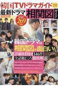 韓国TVドラマガイド別冊保存版最新ドラマ相関図ガイド 2020の本
