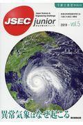 JSEC junior vol.5の本