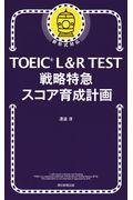 TOEIC L&R TEST戦略特急スコア育成計画の本