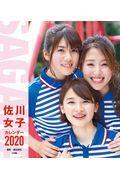 佐川女子カレンダー 2020の本