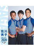 佐川男子カレンダー 2020の本