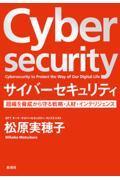 サイバーセキュリティの本
