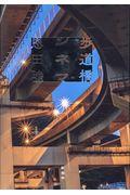 歩道橋シネマの本
