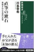 直筆の漱石の本