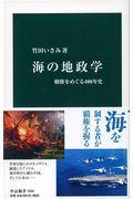 海の地政学の本