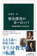 歴史探究のヨーロッパの本