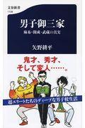 男子御三家の本