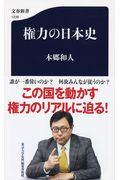 権力の日本史の本