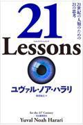 21Lessonsの本