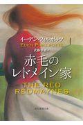 赤毛のレドメイン家の本
