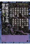 平成怪奇小説傑作集 3の本