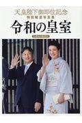 天皇陛下御即位記念特別報道写真集 令和の皇室の本