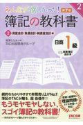 第7版 みんなが欲しかった!簿記の教科書日商1級商業簿記・会計学 2の本