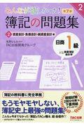 第7版 みんなが欲しかった!簿記の問題集日商1級商業簿記・会計学 2の本