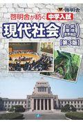 第3版 啓明舎が紡ぐ中学入試現代社会の本
