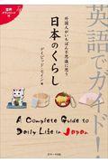 英語でガイド!外国人がいちばん不思議に思う日本のくらしの本