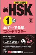 新HSK1級必ず☆でる単スピードマスターの本