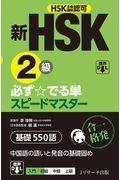 新HSK2級必ず☆でる単スピードマスターの本