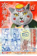 特装版 夜廻り猫 6の本