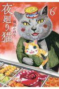 夜廻り猫 6の本