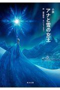 小説アナと雪の女王の本