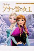 アナと雪の女王の本