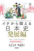 イチから鍛える日本史 発展編の本