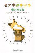 タヌキとキツネの本