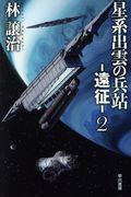星系出雲の兵站ー遠征ー 2の本