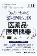 Q&Aでわかる業種別法務 医薬品・医療機器の本