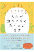 Mindful eating 人生が豊かになる食べ方の習慣の本