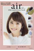 air 20th anniversary book サラツヤ美髪ブラシver.の本