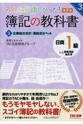 第7版 みんなが欲しかった!簿記の教科書日商1級商業簿記・会計学 3の本