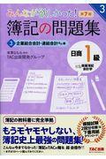 第7版 みんなが欲しかった!簿記の問題集日商1級商業簿記・会計学 3の本