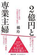 2億円と専業主婦の本