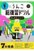 日本一楽しい学習ドリルうんこ総復習ドリル小学1年生の本